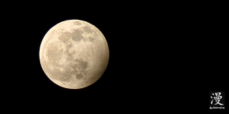 Eclipse penumbral de luna llena del pasado 10 de enero